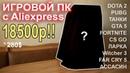 Игровой ПК с Aliexpress 18500р