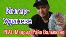 ИНТЕР-УДИНЕЗЕ/РЕАЛ МАДРИД-РАЙО ВАЛЬЕКАНО (Миллионер)
