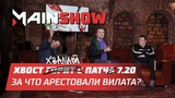 Mainshow: 7.20, Артефакт и арест Вилата