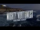 Прекрасная Америка: Величественный Северо-Запад. Золотой Берег / The Mighty Northwest (2018)