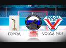 Видеообзор матча «Город» - «Volga Plus»