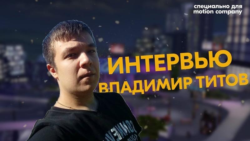 Владимир Титов о киновселенных хейтерах и GTA Films