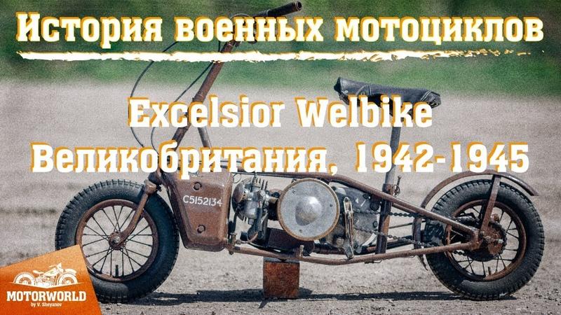 История военных мотоциклов. Excelsior Welbike - самый маленький военный байк Второй Мировой Войны!