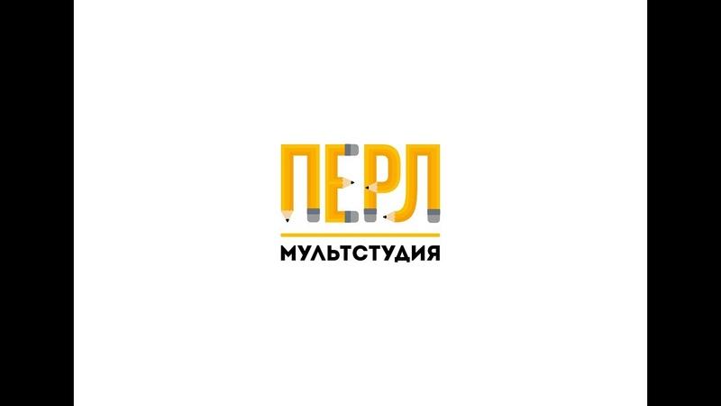 Не просто знаки Мультфильм создан на мастер классах мультстудии ПЕРЛ г Иваново