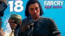 Far Cry New Dawn. Прохождение. Часть 18 Грешница