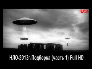 Видео НЛО 2013 (Full HD)