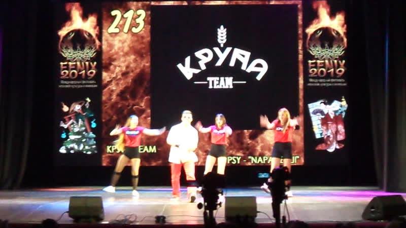 Танец 213 PSY NAPAL BAJI КРУПА ТЕАМ