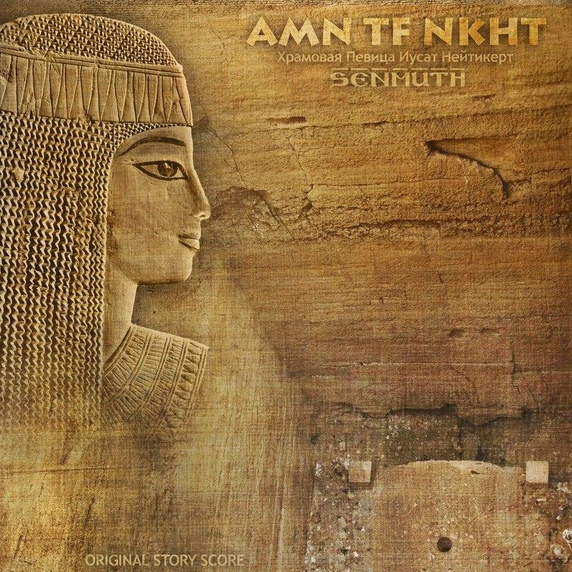 """Senmuth - """"AMN TFNKHT: �������� ������ ����� ��������� (I)""""   (2012)"""