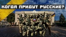 Военное положение на Украине день третий Паника нарастает