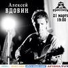 21 марта Алексей Вдовин в Минске