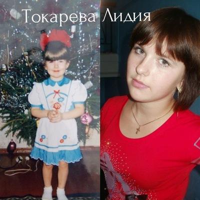 Лида Токарева, 18 июня , Уфа, id117977522