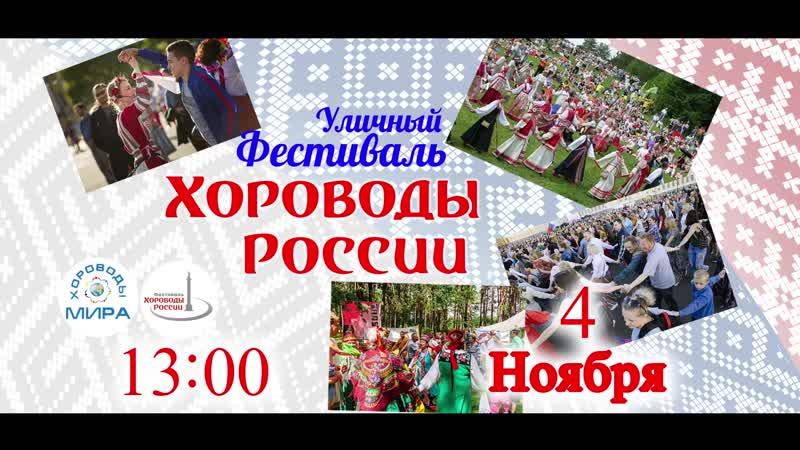 уличный фестиваль Хороводы России 4 ноября