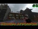 Последний Сталкер/Last Stalker прохождение 8 ПЕЩЕРА,АГРОПРОМ