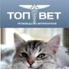 Производство ветеринарных препаратов ТОП-ВЕТ