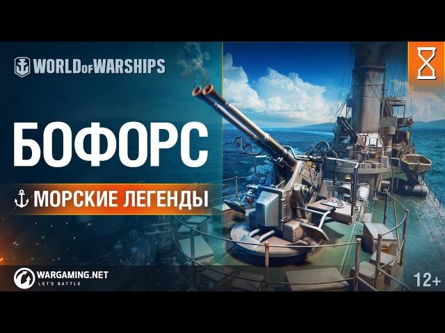 Орудия Bofors. Морские легенды [World of Warships]