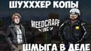Weedcraft Inc ► Прохождение 1 ► Шухер Копы