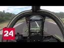 Под Хабаровском военные самолеты сели на автотрассу во время учений Россия 24