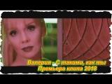 Валерия - С такими, как ты (Премьера клипа 2018) Full HD