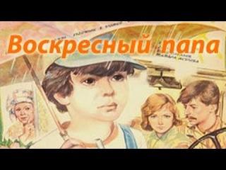 Советский старый кино фильм   Воскресный папа. Комедия.