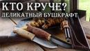 Дешевый или Дорогой нож для Бушкрафта? Ahti Vaara и Enzo Trapper