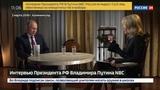 Новости на Россия 24 Интервью Владимира Путина телеканалу NBC
