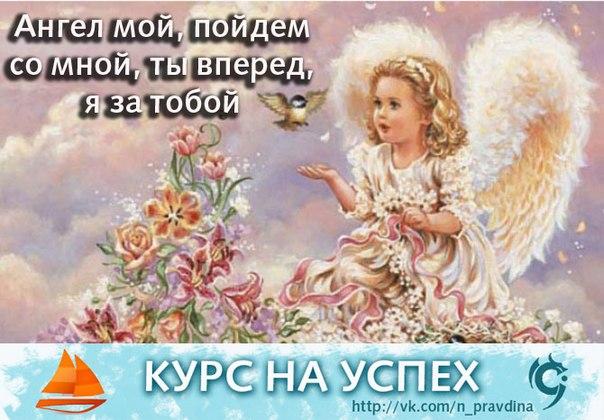 Скачать песню ты не ангел но для меня ты стала святой