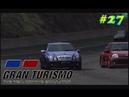 Gran Turismo 3: A-Spec Прохождение часть 27 Amateur League European Championship