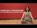 Упражнения для плечевого сустава Йога для шеи Йога для начинающих