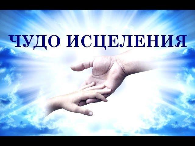 ЧУДО ИСЦЕЛЕНИЯ ОТ РАКА - чудесное исцеление любовью