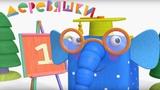 Деревяшки - Счет - Серия 47 - Развивающие мультики для малышей