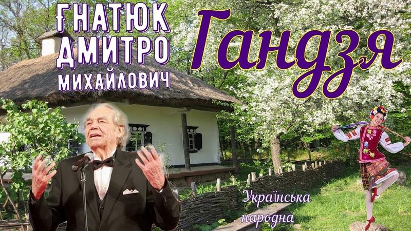 Гнатюк Дмитро Михайлович Гандзя