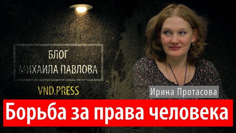 Блог МП. Борьба за права человека. Беседа с Ириной Протасовой
