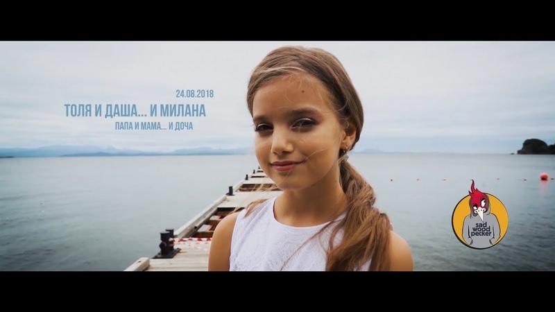 Толя и Даша... и Милана 24.08.2018 свадебныйклип