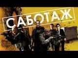 Обзор фильма - Саботаж