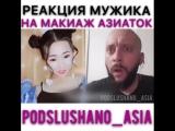 Подслушано Азия. Реакция мужика на макияж азиаток