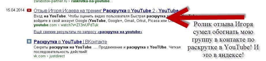 видео youtube показывается в топе яндекса
