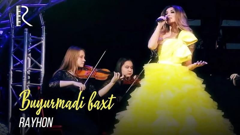 Rayhon Buyurmadi baxt Райхон Буюрмади бахт concert version 2018