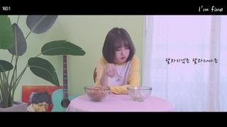 [앤씨아/NC.A] 앤씨아 - I'm fine MV