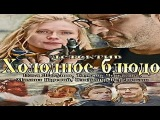 Холодное блюдо  2014 остросюжетный  криминал боевик Русские боевики и фильмы