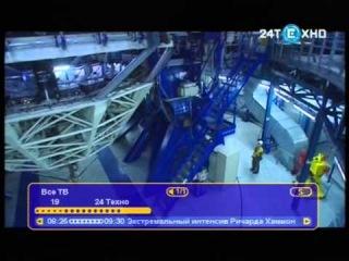Переключение каналов (Триколор-ТВ, 25.05.2013)