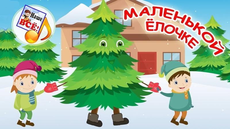 Маленькой ёлочке холодно зимой. Новогодняя мульт-песенка, видео для детей. Наше всё!
