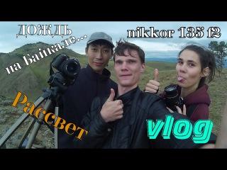 ФОТО ДЕЛО VLOG #12 NIKON 135mm f2.  Встречаем рассвет.  Байкал.
