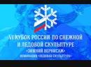 VI Кубок России по снежной и ледовой скульптуре Зимний вернисаж