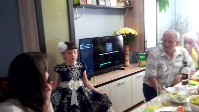 Доча поздравляет деда с Днём Рождения