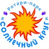 "Ротари-парк ""Солнечный круг"""