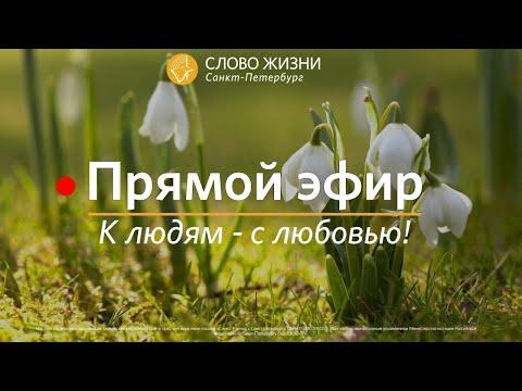 Воскресное богослужение церкви Слово Жизни, г. Санкт-Петербург