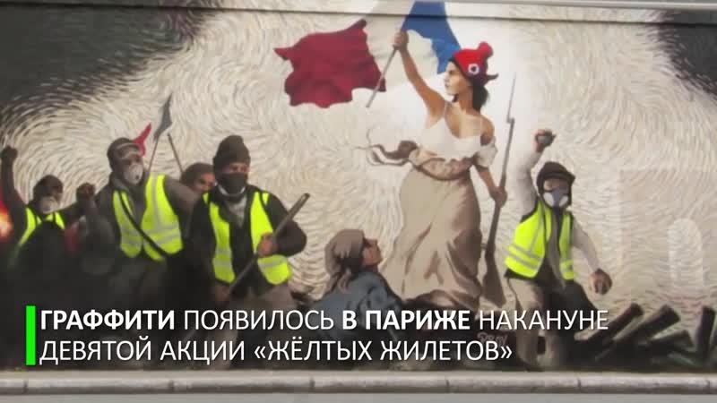 Революционный настрой. Во Франции перерисовали картину «Свобода, ведущая народ»