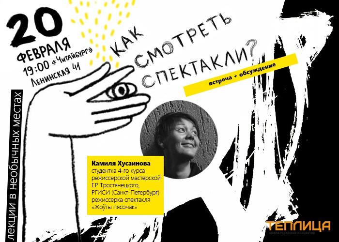 Встреча с Камилей Хусаиновой