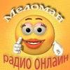 Meloman Radio-Onlain