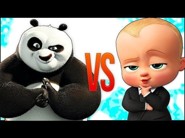 БОСС МОЛОКОСОС VS КУНГ-ФУ ПАНДА | СУПЕР РЭП БИТВА | Boss Baby Cartoon ПРОТИВ Kung Fu Panda Мультик